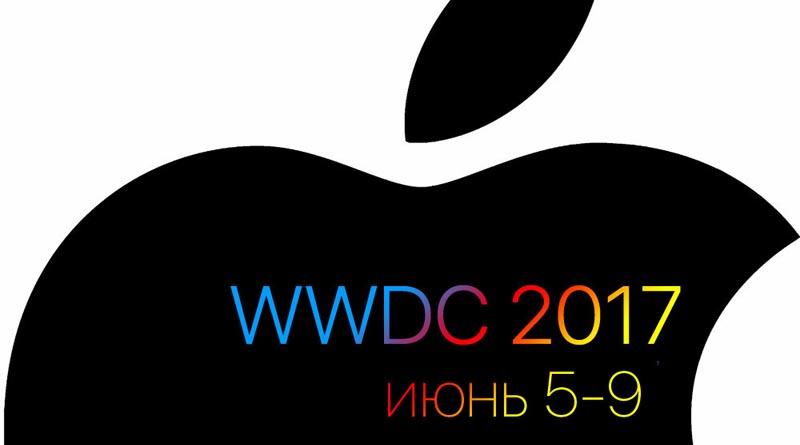Что ожидать на WWDC 2017