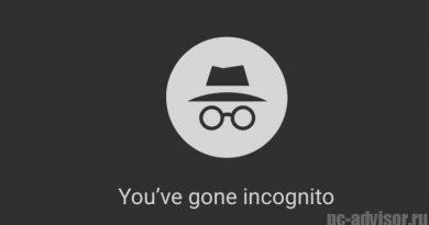 Режим «Инкогнито»: сдерживает ли Google свои обещания?