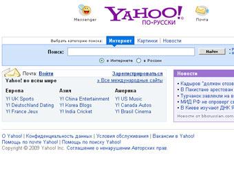 Тысячи вредоносных программ были доставлены с помощью рекламы на Yahoo.com